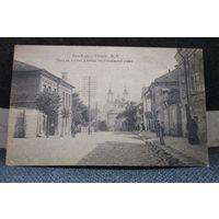 Дореволюционная открытка с видом на Суворовскую улицу г. Витебска