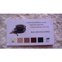 Карточка на бесплатную чашку кофе. распродажа