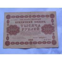 Россия 1000 рублей 1918г АА - 065   распродажа