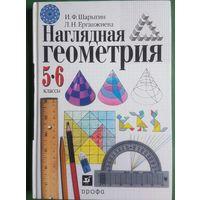 Начертательная геометрия 5-6 класс