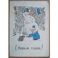 Зарубин В. Русаков С. С Новым годом. 1967 г. ПК прошла почту.