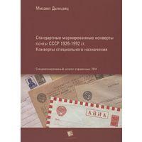 Маркированные конверты почты СССР 1926-1992 - на CD