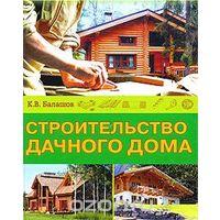 Балашов. Строительство дачного дома