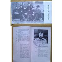 """Каталог """"Живопись,графика"""" 1985г. с автографом Селящука Николая Михайловича"""