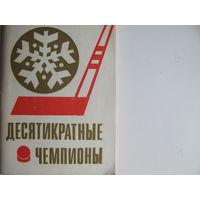 Десятикратные чемпионы. Хоккейный календарь-справочник к чемпионату мира 1971 г.