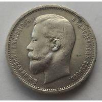 50 копеек 1913 год ..ВС..!!
