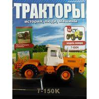 Тракторы -92. Т-150К.