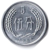 Китай. 5 фэней. 1986 г.