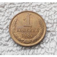1 копейка 1980 года СССР #11