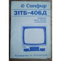 """Телевизор """"Сапфир 31ТБ-406Д"""". Руководство по эксплуатации."""
