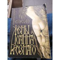 """Репринтное издание """"Жены Иоанна Грознаго"""", С. Горскаго, 1991 год"""