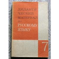 Дидактический материал по русскому языку 7 класс. Пособие для учителя.