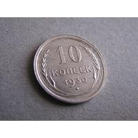 10 копеек 1930 года СССР