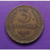 3 копейки 1957 года СССР #06