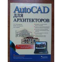 AutoCAD для архитекторов. /  Бондаренко  С. В., Бондаренко М. Ю., Герман Е. В.