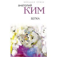 Анатолий Ким. Белка