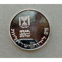 Израиль 25 лир,1976. Выкуп первенца.