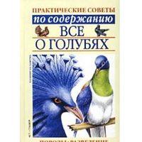 Бондаренко. Все о голубях