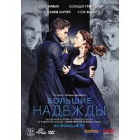 Большие надежды / Great Expectations (2013) по роману Чарльза Диккенса