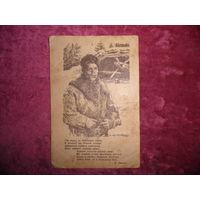 С 1 рубля.Агитационная почтовая карточка 1942 год