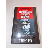 Гудериан Г. Воспоминания немецкого генерала. Танковые войска Германии во Второй мировой войне. 1939-1945.