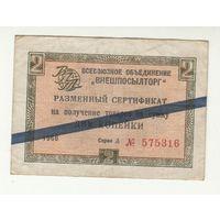 СССР Разменный сертификат Внешпосылторга 2 копейки 1966 года