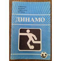 """Набор открыток """"Динамо"""" (Москва) (1985)"""