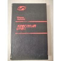 """Марио Пьюзо """"Крестный отец"""". Книга в подарок при покупке двух  моих лотов!!!"""