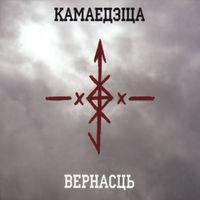 Камаедзiца - Вернасць (CD)