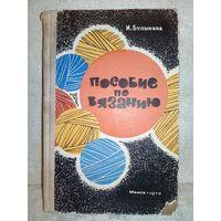 Пособие по вязанию. И. Булыкина 1970 г (книга по вязанию)