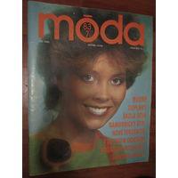 Журнал мод Moda 7*1983