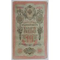 10 рублей 1909 года. Шипов-Былинский ХД 596502.