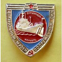 Центральный музей вооружённых сил. Десантный корабль. 768.
