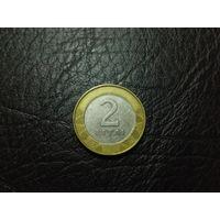 2 лита 2002