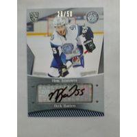 Ник Бэйлен - Автограф 8 сезон КХЛ.