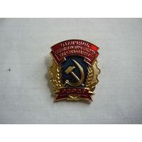 Отличник социалистического  соревнования РСФСР.ммд
