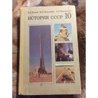 Есаков. Кукушкин. История СССР. 10 класс. Москва, 1988 г.