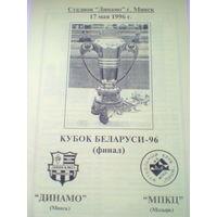 1996 год финал Кубка Беларуси  Динамо Минск--МПКЦ Мозырь сост.Козлов