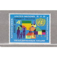 Архитектура  ООН-Нью-Йорк Программа ООН по жилью и связанным с ним общественным объектам 1962 год лот 1056 ЧИСТАЯ