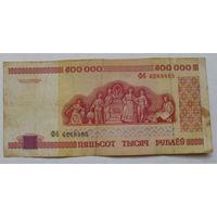 500000 рублей 1998 года. ФБ 6268485
