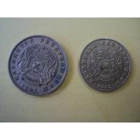 Монета Казахстана 10 и 5 тенге