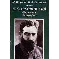 Книга Славинский. Страницы биографии