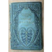 "Книга ""Солнце правды"" 1909г. Иоанн Кронштадтский."