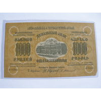 1000 рублей 1923 Закавказье
