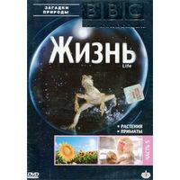BBC: Жизнь. Часть 5