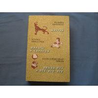 """Сказки : Редьярд Киплинг: """" Маугли , Астрид Линдгрен : """" Малыш и Карлсон """", Алан Мили: """"Винни Пух""""( 7 фото)"""