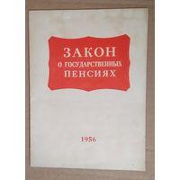 Закон о государственных пенсиях. 1956 г.