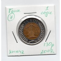 Гана 1 седи 2007 года - 7