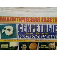 Аналитическая газета Секретные исследования. Номера 1-24 за 2006 год