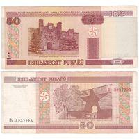 W: Беларусь 50 рублей 2000 / Пт 2237223 / красивый интересный номер